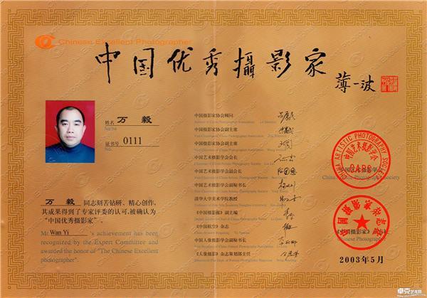 2003年中国优秀摄影家证书